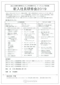 ■「新入社員研修会2019」申込受付中!